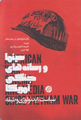 تصویر سینما و رسانه های جنگی آمریکا