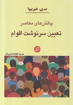 تصویر چالش های معاصر تعیین سرنوشت اقوام