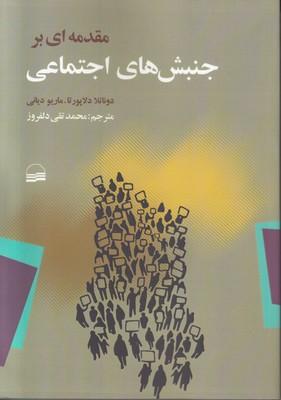 تصویر مقدمه ای بر جنبش های اجتماعی