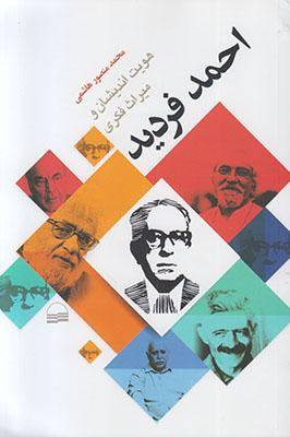 تصویر هویت اندیشان و میراث فکری احمد فردید