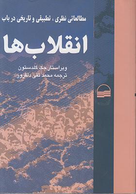 تصویر مطالعاتی نظری تطبیقی و تاریخی در باب انقلاب ها