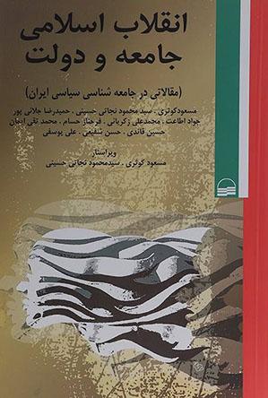 تصویر انقلاب اسلامی جامعه و دولت