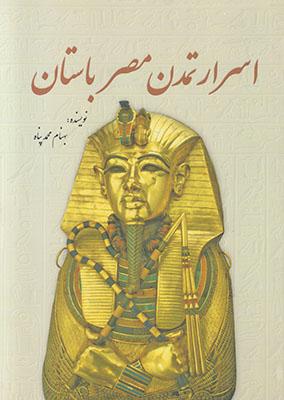 تصویر اسرار تمدن مصر باستان
