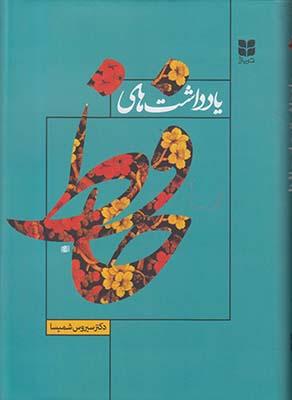 تصویر یادداشت های حافظ