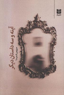 تصویر آینه و سه داستان دیگر