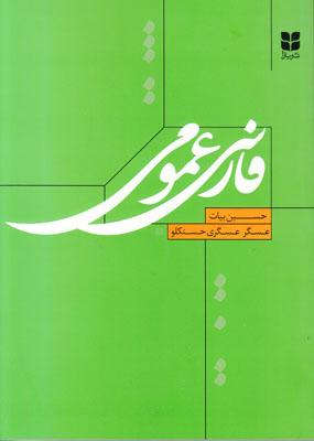 تصویر فارسی عمومی
