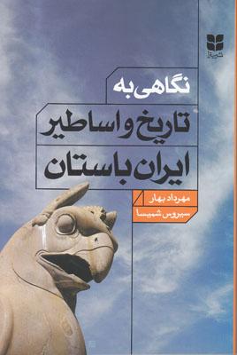 تصویر نگاهی به تاریخ و اساطیر ایران باستان