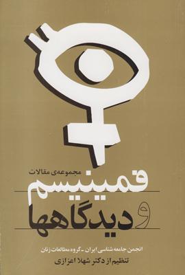 تصویر فمینیسم و دیدگاهها