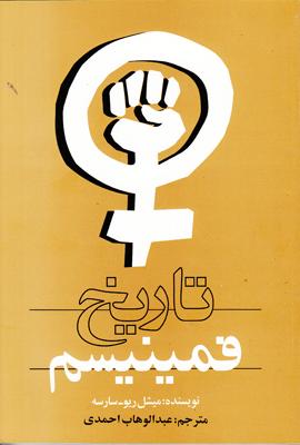 تصویر تاریخ فمینیسم