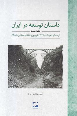 تصویر داستان توسعه در ایران