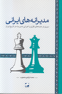تصویر مدیرانه های ایرانی