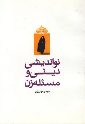 تصویر نواندیشی دینی ومسئله زن