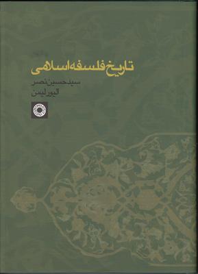 تصویر تاریخ فلسفه اسلامی جلد3
