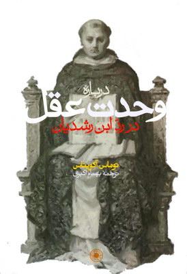 تصویر درباره وحدت عقل در رد ابن رشدیان
