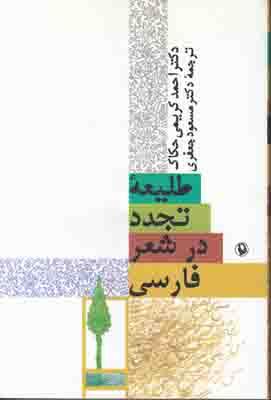 تصویر طلیعه تجدد در شعر فارسی