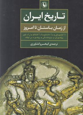 تصویر تاریخ ایران از زمان باستان تا امروز