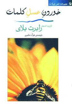 تصویر خوردن عسل کلمات