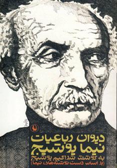 تصویر دیوان رباعیات نیما یوشیج (براساس دست نوشته های نیما)