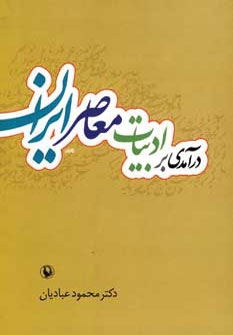 تصویر درآمدی بر ادبیات معاصرایران