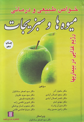 تصویر خواص طبیعی و درمانی میوه ها و سبزیجات