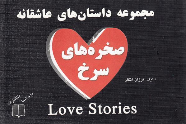 تصویر داستان های عاشقانه