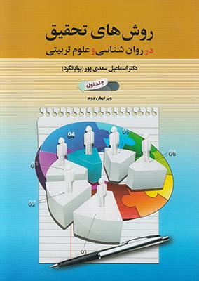 تصویر روش های تحقیق در روانشناسی و علوم تربیتی (جلد 1)