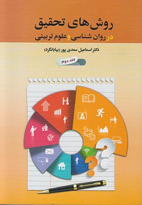 تصویر روش های تحقیق در روانشناسی و علوم تربیتی جلد2