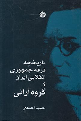 تصویر تاریخچه فرقه جمهوری انقلابی ایران