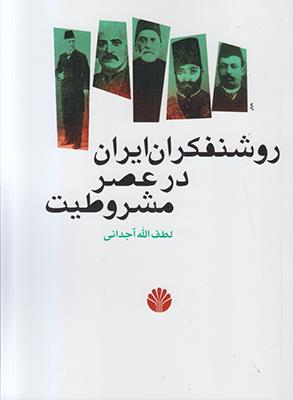 تصویر روشنفکران ایران در عصر مشروطیت