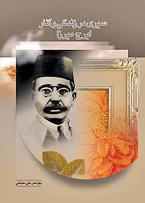 تصویر سیری در زندگی و آثار ایرج میرزا