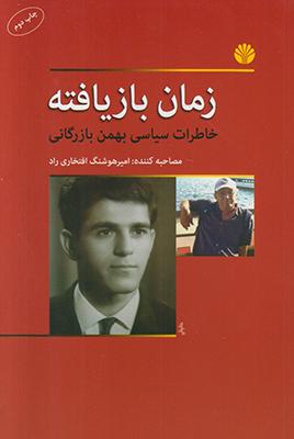 تصویر زمان بازیافته (خاطرات سیاسی بهمن بازرگانی)