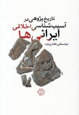 تصویر تاریخ پژوهی در آسیب شناسی اخلاقی ایرانی ها