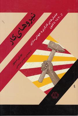 تصویر نیروهای کار جنبش های کارگری و جهانی سازی
