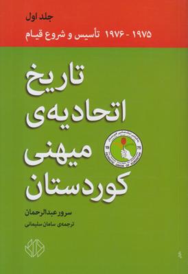 تاریخ اتحادیه ی میهنی کوردستان (جلد 1)