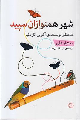 تصویر شهر همنوازان سپید
