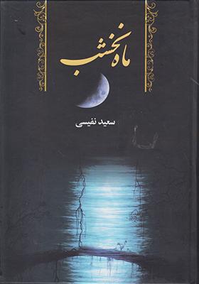 تصویر ماه نخشب