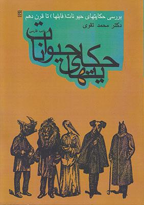 تصویر حکایتهای حیوانات در ادب فارسی