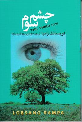تصویر چشم سوم