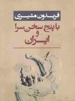 تصویر با پنج سخن سرا و ایران