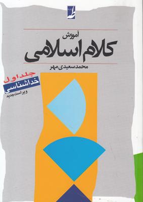 تصویر آموزش کلام اسلامی جلد1