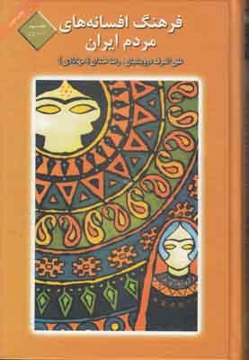 تصویر مهر در خاور نزدیک و ایران باستان