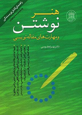 تصویر هنر نوشتن و مهارت های مقاله نویسی
