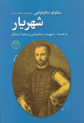 تصویر شهریار