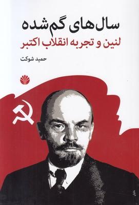 تصویر سال های گم شده (لنین و تجربه انقلاب اکتبر)