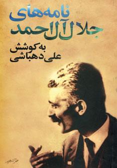 تصویر نامه های جلال آل احمد