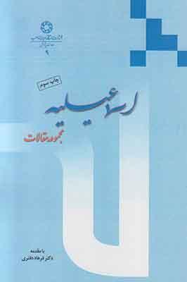 تصویر اسماعیلیه (مجموعه مقالات)