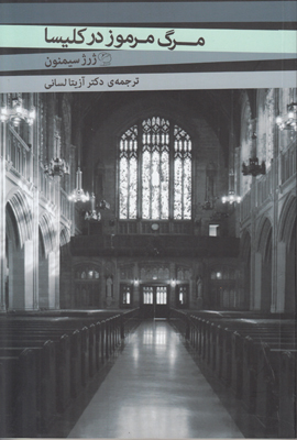 تصویر مرگ مرموز در کلیسا