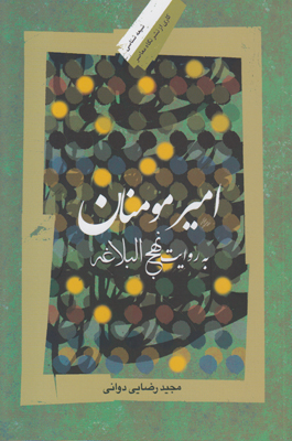 تصویر امیرمومنان