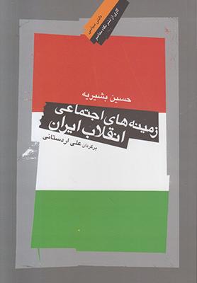 زمینه های اجتماعی انقلاب ایران