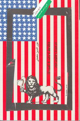 تصویر روابط ایران و آمریکا در دوره پهلوی دوم